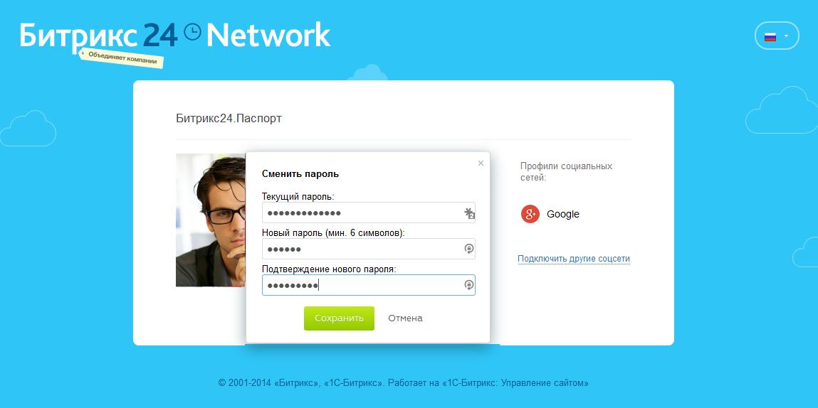 Bitrix24 как сменить пароль битрикс материалов по теме